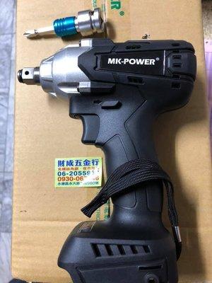 MK-POWER 無刷 四角板手 電動板手 18V 板手變起子機(單機 單機)