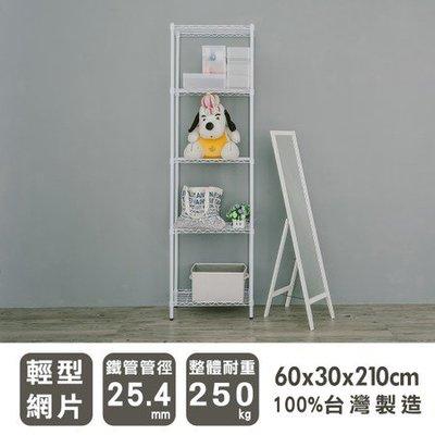 波浪架【UHO】《輕型》60x30x210cm 五層烤漆白波浪架
