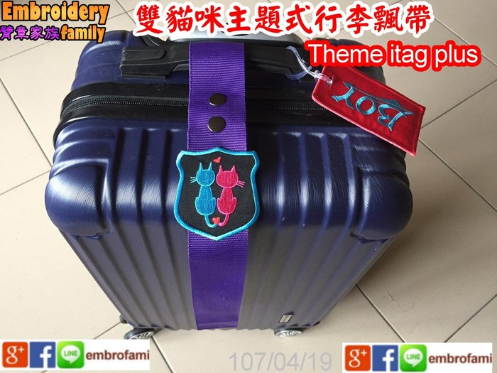 ※embrofami※客製雙貓主題行李箱束帶行李箱捆帶綁帶行李捆帶ibelt行李箱加固 (1組=2條,雙貓咪主題布標)