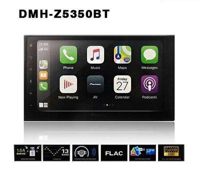 Pioneer DMH-Z5350BT 多媒體 6.8吋觸控式 CarPlay無碟主機 MP3.藍芽.Spotify