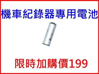 tela機車行車紀錄器專用電池