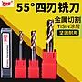 【佰藝家】55度鎢鋼立銑刀涂層銑刀鑼刀CNC平...