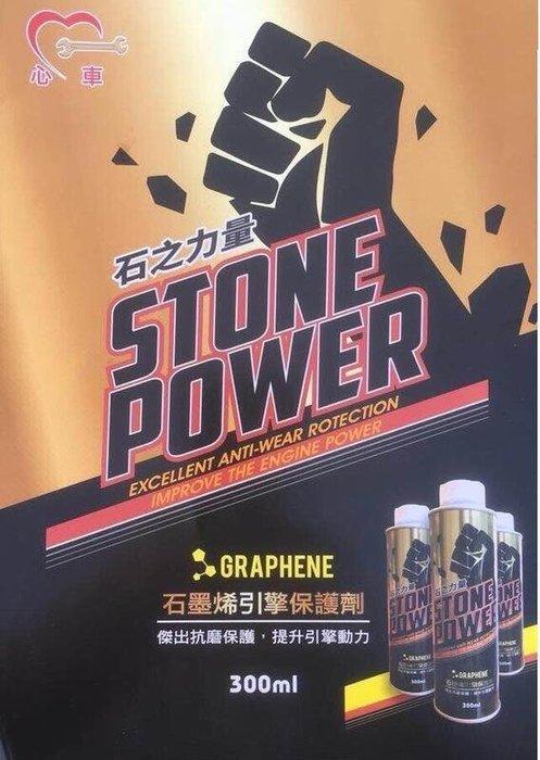 石之力量 石墨烯引擎保護劑 石墨烯機油添加劑 汽機車機油添加劑 30ml 300ml