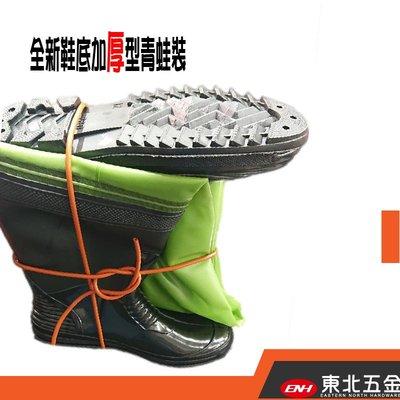 附發票(東北五金)正台灣製 高級防水衣(加厚底鞋) 雨衣 雨鞋 工作服 青蛙裝 10號!