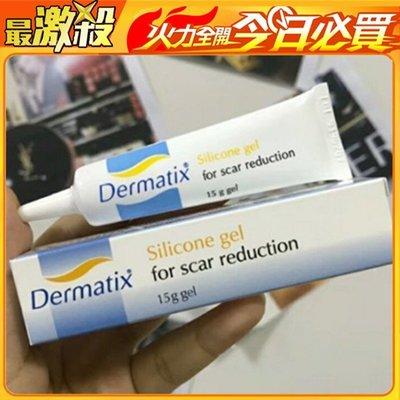 澳洲正品 Dermatix 疤膏燙*傷凝膠 乳液 去疤膏 乳霜 修容疤痕