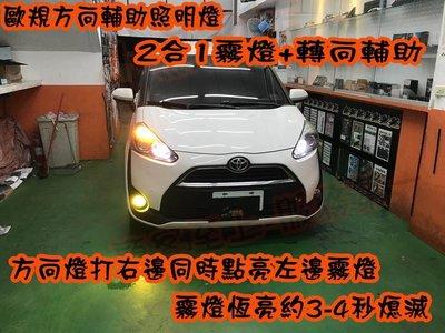 (小鳥的店)豐田 SIENTA 歐規轉向輔助照明燈 雷 Right LED燈泡 霧燈 方向燈 2合1 台製 toyota