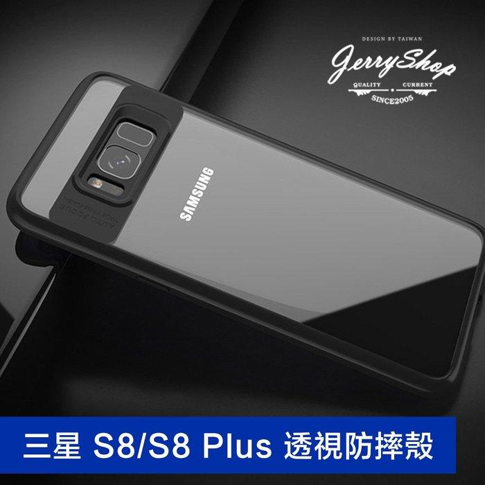 手機殼 JerryShop【XSMP901】三星S8 NOTE8系列防摔殼(5色) 抗震 散熱 Samsung