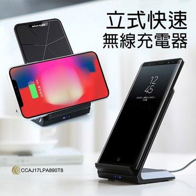 NILLKIN 10W立式閃充無線充電器 Qi智能速充 安全認證 防過壓 防過充 雙核芯片 QI無線充電器/充電座/充電