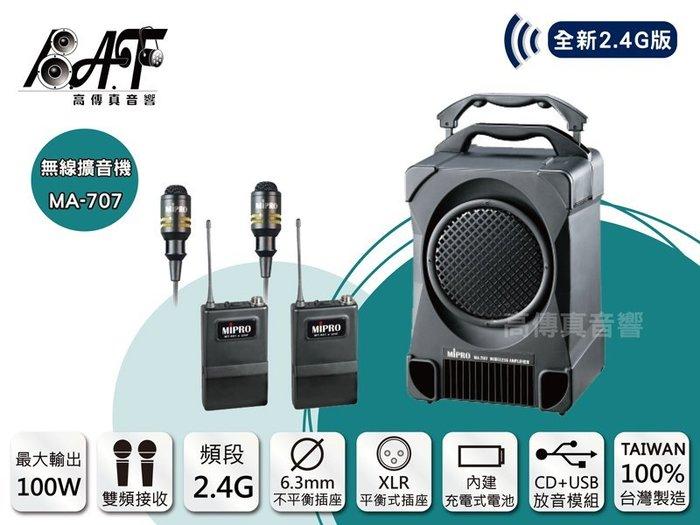 高傳真音響【MA-707】CD+USB 2.4G雙頻│搭領夾麥克風│手提式無線擴音機│贈腳架【免運】