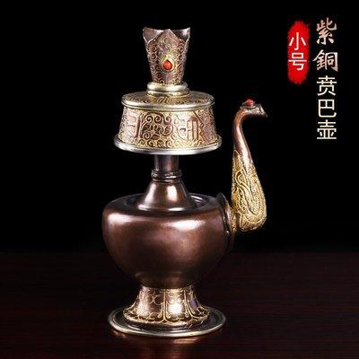 泰飾佛牌古玩專賣尼泊爾賁巴壺灌文巴壺佛具凈水瓶手工紫銅鎏金奔巴壺小號