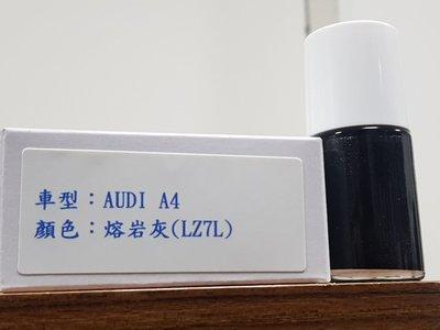 艾仕得(杜邦)Cromax 原廠配方點漆筆.補漆筆 AUDI A4 顏色:熔岩灰(LZ7L)