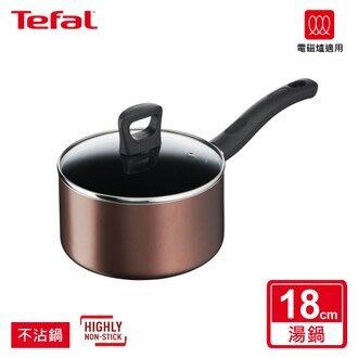 Tefal法國特福 新極致饗食系列18CM單柄不沾湯鍋(含蓋)