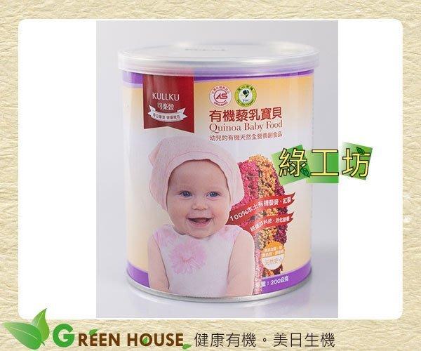 [綠工坊]   有機藜乳寶貝   有機發芽紅藜粉  藜乳寶貝   催芽無麩質  無糖  通過農藥檢測 可樂穀