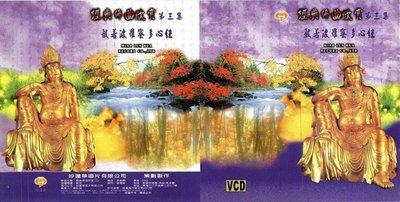AO-2003 般若波羅蜜多心經 VCD