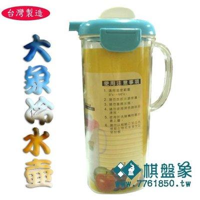 棋盤象 運動生活館 台灣製造 大象冷水壺 飲料壺 開水壺