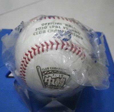 棒球天地---全新2010亞洲職棒大賽兄弟象&SK飛龍實戰球