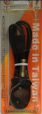 【偉成電子生活商場】大同電鍋電源線/長度1.5m/台灣製/適用10人份電鍋以下/TC-013型