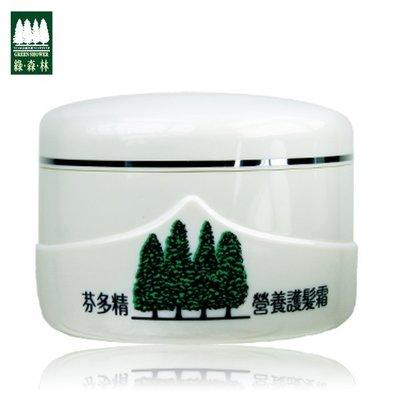 【綠森林】芬多精營養護髮霜300g→頭髮 柔順 光澤 有彈性 膠原蛋白