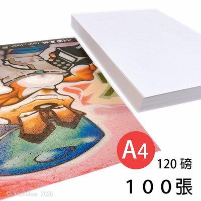 A4圖畫紙 120磅一般畫圖紙 /一包100張入 (定80) 畫圖紙 台灣製造 文