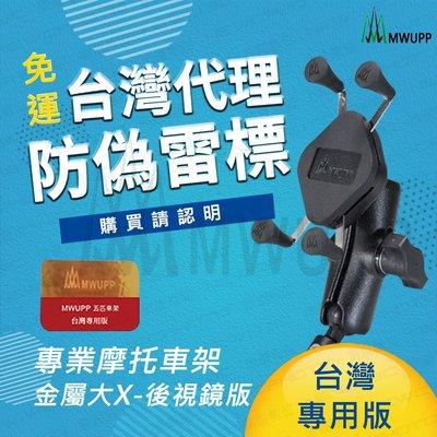 【薪創新竹】免運 MWUPP 五匹 X型金屬摩托車架 後照鏡版 大 機車 重機 手機 衛星導航
