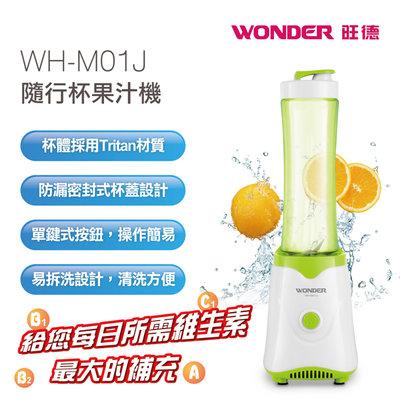 現貨 WONDER 隨行杯果汁機 WH-M01J 果汁機 打汁機 榨汁機 易拆洗 防漏易開杯蓋 安全卡榫設計 食品級杯體