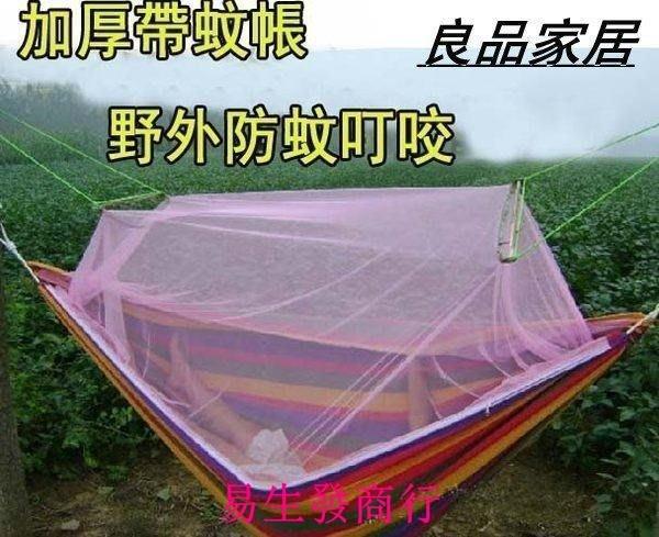 【易生發商行】雙人蚊帳加吊床外送繩帶木棍防蚊子咬傷防曬傷戶外帶帳篷吊床F6050