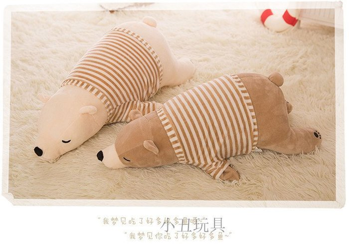 穿衣小熊北極熊玩偶貪睡熊趴趴熊嗑睡熊玩具高質感抱枕絨毛玩具