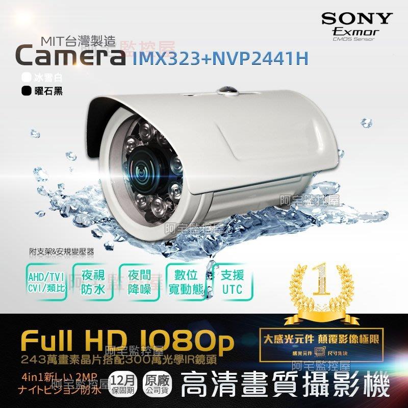 【阿宅監控屋】數位/類比 SONY EXmor 1080P 300萬鏡頭 夜視防水攝影機 監視器 AHD/TVI/CVI
