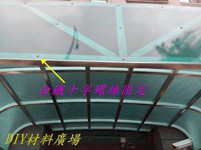 工廠直售價實在※凡購物享95折 採光罩 PC板耐力板 滿額免運(GRT板綠色單面顆粒3mm實際2.5mm),每才40元