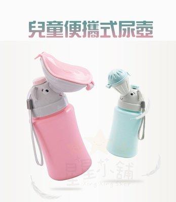 兒童攜帶尿壺 夜壺 解尿 小便 方便 旅行 塞車 不漏 尿壺 兒童尿壺 便攜式