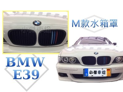 小傑車燈精品-- bmw e39 三線 m款寬版水箱罩 三線 三色 M版黑框 限量特價1500  e39水箱罩