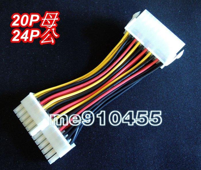 全新 20針 母 24針 公 電源線 連接線 20pin 轉 24pin ATX 轉 BTX 電源連接線 轉接線 有現貨