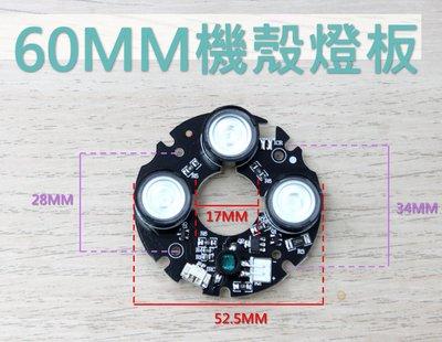 60MM燈板/監視器燈板/鏡頭燈板/60機殼燈板/監控燈板/紅外燈板/紅外線燈板/陣列燈板