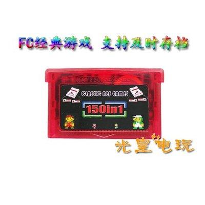 遊戲卡帶 NDSL GBM GBASP GBA游戲卡帶 FC游戲 冒險島精選游戲合集150合一
