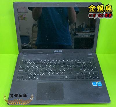 新竹金銀島 -ASUS X551C筆記型電腦 零件機