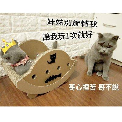 711運費$39 碗形 貓抓板 可搖型貓抓窩 貓窩 貓抓屋 寵物床  睡窩  貓窩 飛碟造型 紙創無限Galaxy喵星人系列