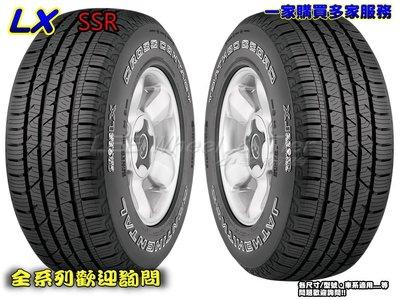 小李輪胎  Continental 馬牌 輪胎 LX SSR 235-55-19 失壓續跑胎 特價 各規格 歡迎詢價