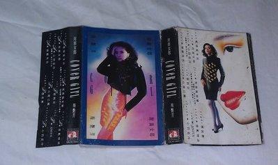 【李歐的音樂】華星唱片1990年 梅豔芳 封面女郎 COVER GIRL錄音帶卡帶有歌詞