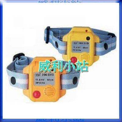 【威利小站】台灣SEW 286SVD/ST-286 SVD 高電壓感知器 高壓 檢電器 驗電器 高壓活線警報器