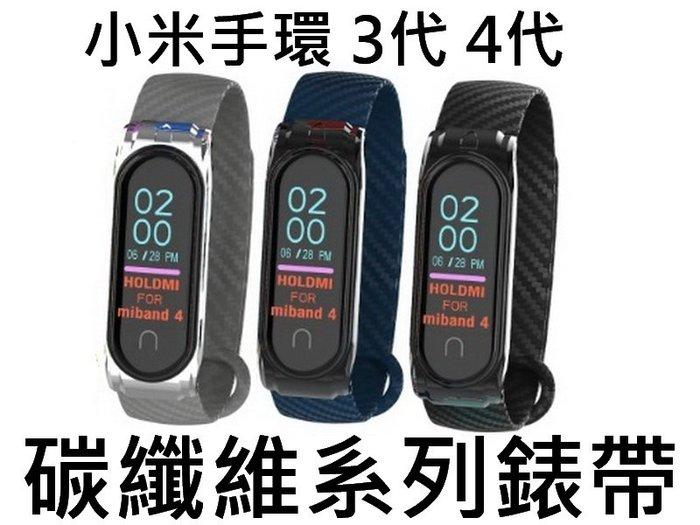 小米手環3 小米手環4 金屬邊框 碳纖維紋路 手環帶 手還替換帶 小米