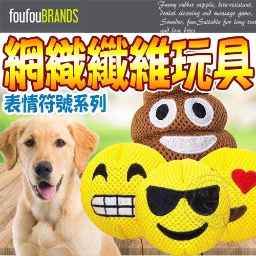 【🐱🐶培菓寵物48H出貨🐰🐹】 加拿大FouFouBrands》2合1表情寵物玩具系列-3.5吋 特價240元