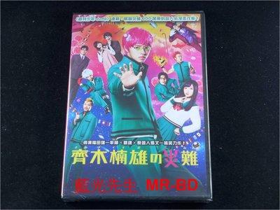 [DVD] - 齊木楠雄的災難 Psychic Kusuo ( 台灣正版 )