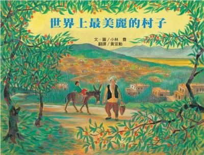 §媽咪最愛可刷卡§《小魯文化》世界上最美麗的村子