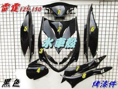 【水車殼】光陽 雷霆125 雷霆150 烤漆件 黑色 1組8項$3600元 有飛旋踏板款 雷霆 Racing 全新副廠件