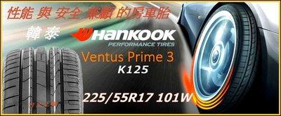 韓泰 HANKOOK VENTUS PRIME 3  K125 225/55/17 特價3000 PS4 CPC6