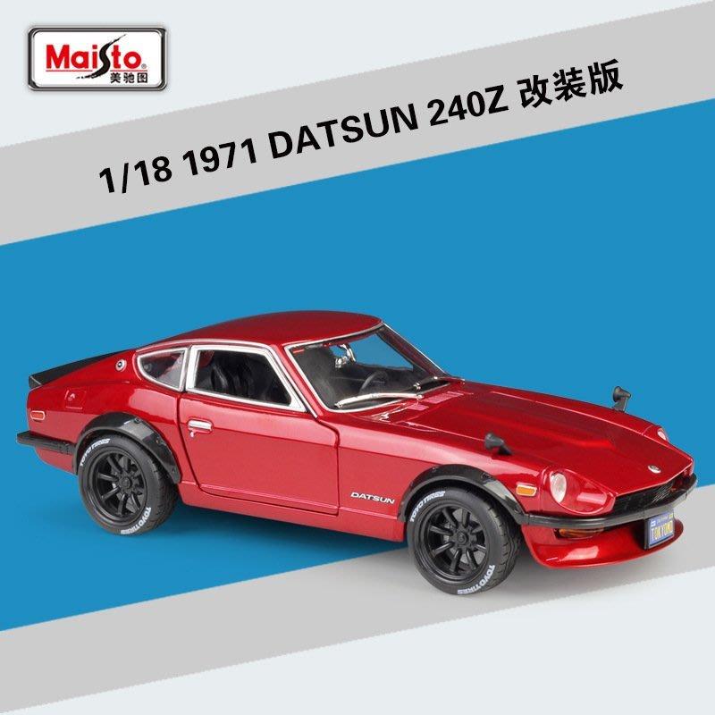 【小麗生活館】美馳圖1:18 1971 DATSUN 240Z仿真合金車模型收藏擺件禮品