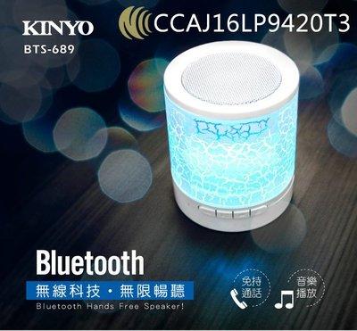 KINYO 炫光藍芽讀卡喇叭 BTS-689 藍牙 可插卡 3.5mm插孔 免持接聽電話 自動擴音 高感度麥克風 情境燈