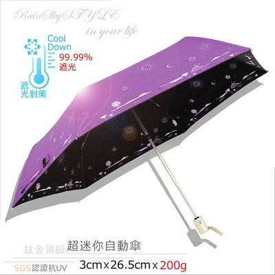 【RAINSKY傘】夢の旅_超輕降溫-防曬自動傘 (玫瑰紫) / 防風傘抗UV傘陽傘雨傘防曬傘降溫傘摺疊傘折傘 (免運)