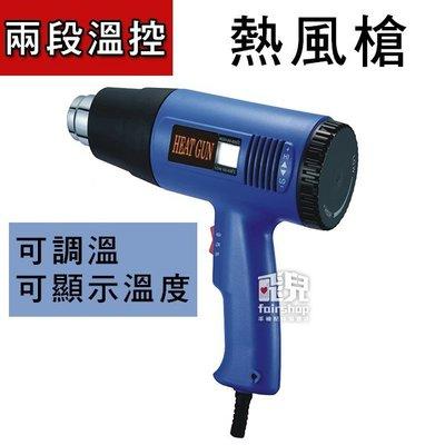 【飛兒】兩段溫控 600度工業級熱風槍 LED 顯示溫度 可調溫 熱風機 吹風機 1800W 收縮膜 軟化水管 A款 1