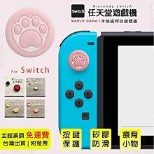 〈手柄搖桿矽膠帽蓋〉柯基 荷包蛋 愛心 適用Nintendo Switch / Lite 搖桿保護套 蘑菇帽【饅頭小舖】
